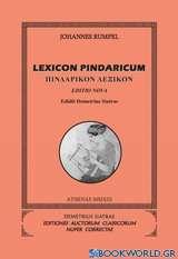 Lexicon Pindaricum