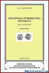 Βυζαντιακά νομισματικά ζητήματα