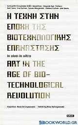 In Vivo in Vitro: Η τέχνη στην εποχή της βιοτεχνολογικής επανάστασης