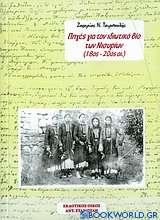 Πηγές για τον ιδιωτικό βίο των Νισυρίων (18ος - 20ός αι.)
