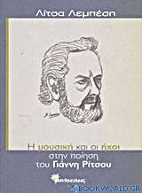 Η μουσική και οι ήχοι στην ποίηση του Γιάννη Ρίτσου