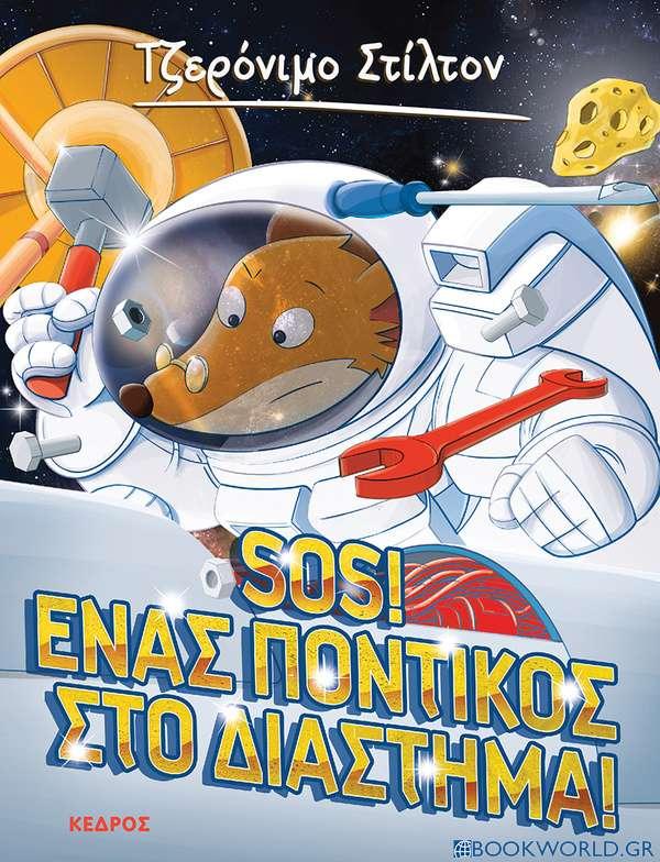 SOS! Ένας ποντικός στο διάστημα!