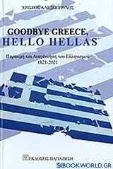Goodbye Greece, Hello Hellas