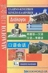 Ελληνο-κινεζικοί, κινεζο-ελληνικοί διάλογοι