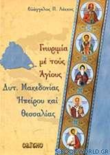 Γνωριμίες με τους αγίους Δυτ. Μακεδονίας, Ηπείρου και Θεσσαλίας