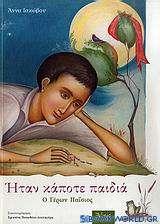 Ήταν κάποτε παιδιά: Ο Γέρων Παΐσιος (1924-1994)