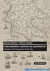 Η νέα οικονομική γεωγραφία της Πελοποννήσου