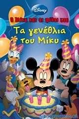Τα γενέθλια του Μίκυ