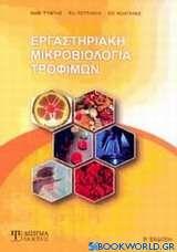 Εργαστηριακή μικροβιολογία τροφίμων