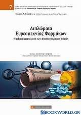 Διπλώματα ευρεσιτεχνίας φαρμάκων
