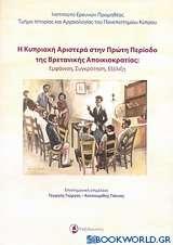 Η κυπριακή αριστερά στην πρώτη περίοδο της βρετανικής αποικιοκρατίας