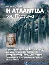 Η Ατλαντίδα του Πλάτωνα