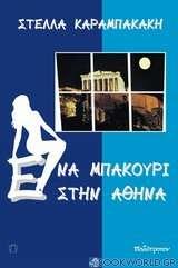 Ένα μπακούρι στην Αθήνα