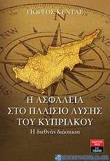 Η ασφάλεια στο πλαίσιο λύσης του Κυπριακού