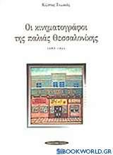 Οι κινηματογράφοι της παλιάς Θεσσαλονίκης