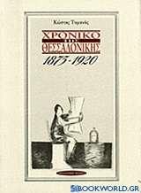 Χρονικό της Θεσσαλονίκης