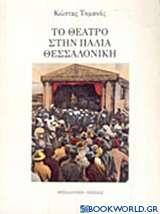 Το θέατρο στην παλιά Θεσσαλονίκη