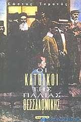 Οι κάτοικοι της παλιάς Θεσσαλονίκης