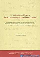 ... γνώριμος και ξένος... Η νεοελληνική λογοτεχνία σε άλλες γλώσσες