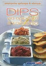 Dips για ορεκτικά και επιδόρπια