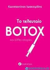 Το τελευταίο botox και άλλες ιστορίες