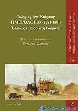 Ημερολόγιο (1871-1891)