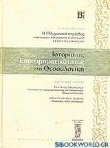 Ιστορία της επιχειρηματικότητας στη Θεσσαλονίκη