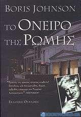 Το όνειρο της Ρώμης