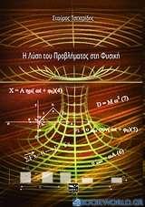 Η λύση του προβλήματος στη φυσική