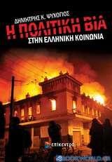 Η πολιτική βία στην ελληνική κοινωνία