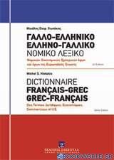 Γαλλο-ελληνικό, Ελληνο-γαλλικό νομικό λεξικό: Νομικών, οικονομικών, εμπορικών όρων και όρων Ευρωπαϊκής Ένωσης