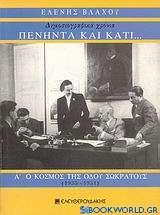 Πενήντα και κάτι... δημοσιογραφικά χρόνια: Ο κόσμος της οδού Σωκράτους (1935-1951)
