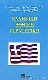 Ελληνική εθνική στρατηγική