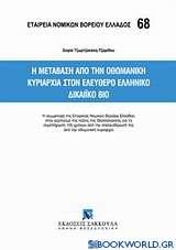 Η μετάβαση από την Οθωμανική κυριαρχία στον ελεύθερο ελληνικό δικαιϊκό βίο