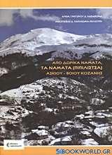 Από δωρικά Νάματα, τα Νάματα (Πιπιλίστσα) Ασκίου - Βοΐου Κοζάνης