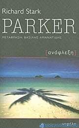 Parker: Ανάφλεξη