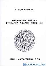 Ουράνια φαινόμενα στην αρχαία ελληνική ποίηση