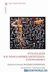 Ψυχανάλυση και νεοελληνική λογοτεχνία: Σταυροδρόμια