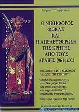 Ο Νικηφόρος Φωκάς και η απελευθέρωση της Κρήτης από τους Άραβες (961 μ.Χ.)