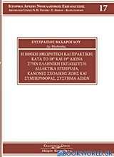 Η ηθική (θεωρητική και πρακτική) κατά το 18ο και 19ο αιώνα στην ελληνική εκπαίδευση: Διδακτικά εγχειρίδια, κανόνες σχολικής ζωής και συμπεριφοράς, συστήματα αξιών