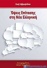 Όψεις επίτασης στη Νέα Ελληνική