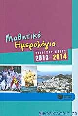 Μαθητικό ημερολόγιο σχολικού έτους 2013-2014