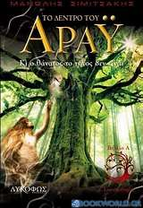 Το δέντρο του Άραϋ, Κι ο θάνατος το τέλος δεν είναι
