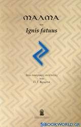 Μάλμα και Ignis Fatuus