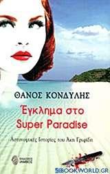 Έγκλημα στο Super Paradise
