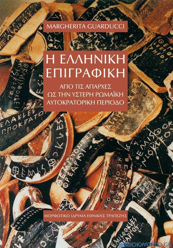 Η ελληνική επιγραφική