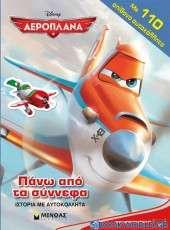 Αεροπλάνα: Πάνω από τα σύννεφα
