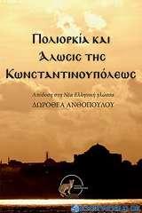 Πολιορκία και άλωσις της Κωνσταντινουπόλεως