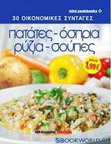 Πατάτες, όσπρια, ρύζια, σούπες
