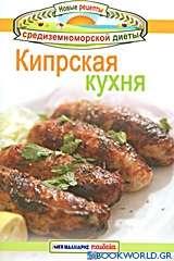 Кипрскaя кухня